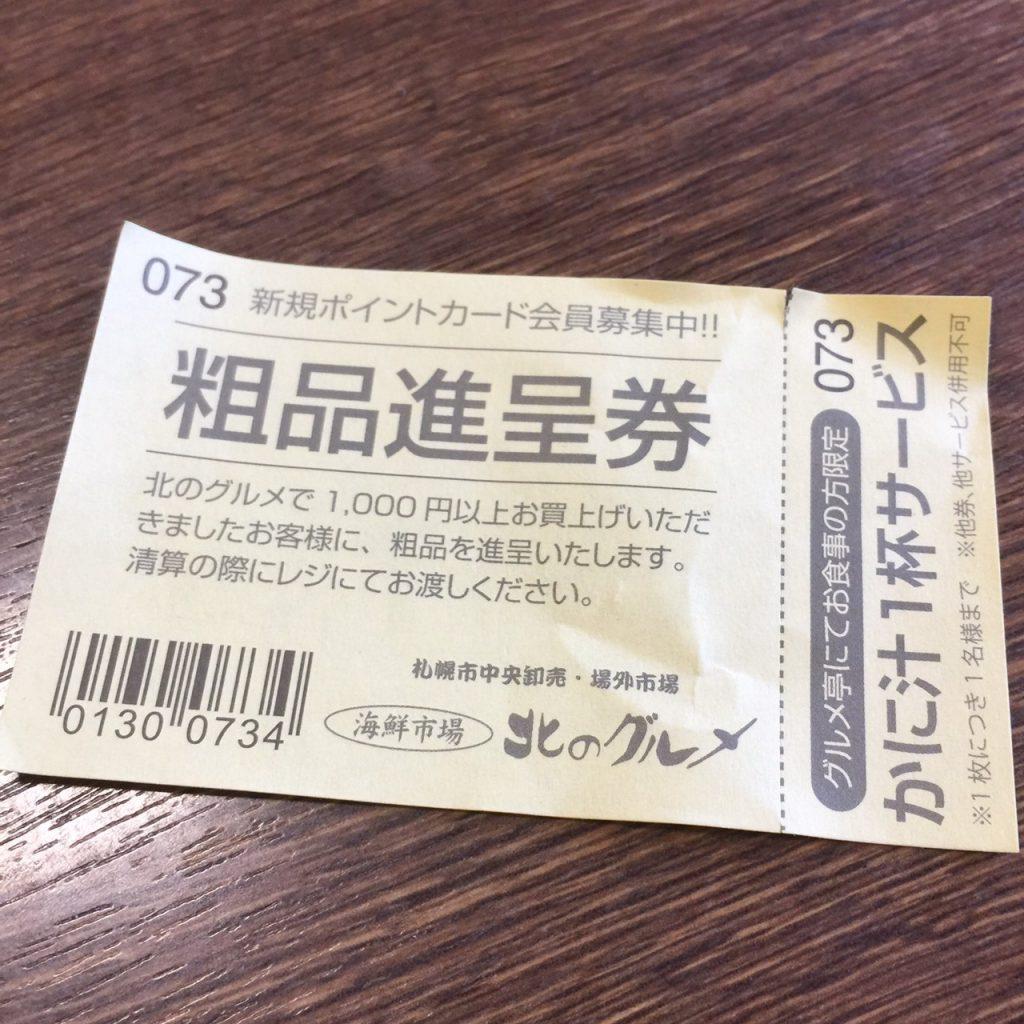 北のグルメ サービスチケット