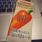 にんじんジュースプレミアム2017